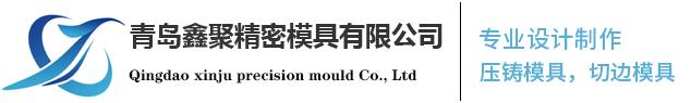 青岛铝合金压铸模具